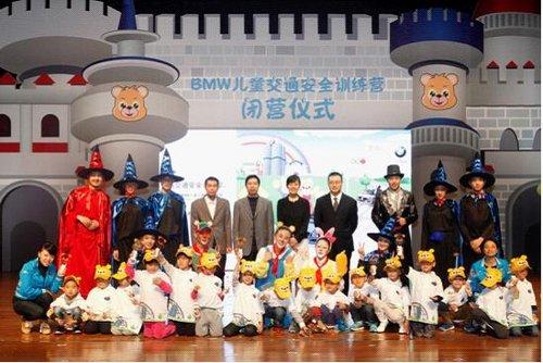 2012 BMW 儿童交通安全训练营圆满闭营