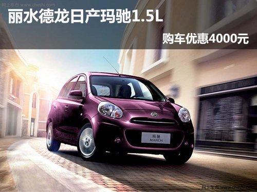 丽水德龙日产玛驰1.5L 购车优惠4000元
