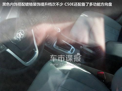北汽A级车型C50E谍照曝光 有望年内上市