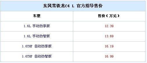 东风雪铁龙C4L现已到店 预售13万元起