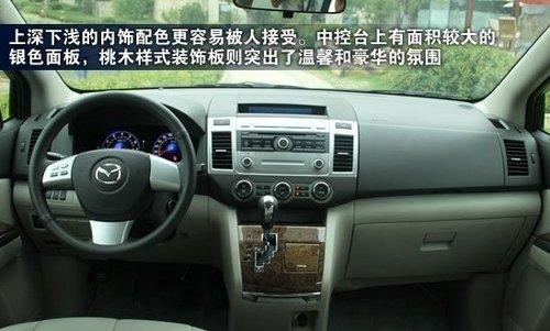 时尚全能MPV  2013款Mazda8震撼上市