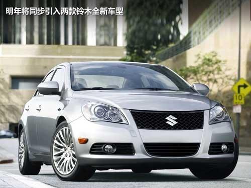 铃木中国提速 明年将有两款全新车引入