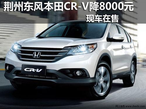 荆州地区东风本田CR-V最高优惠8000元
