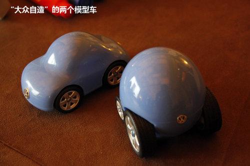 """大众汽车品牌希望通过""""大众自造""""项目探索中国百姓的汽车创意和梦想.图片"""