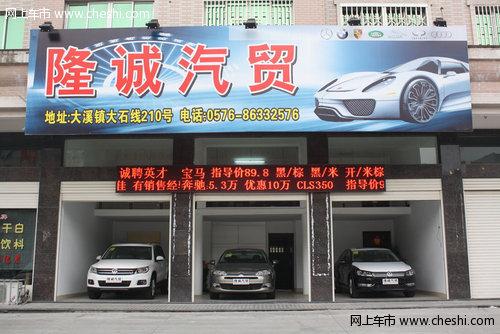 台州奔驰C级最高降11.5万 最低售25.8万