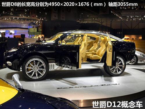 世爵联合青年产SUV 轿跑借凤凰平台推出