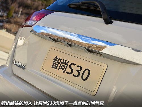 能满足日常使用 试驾华晨金杯-智尚S30