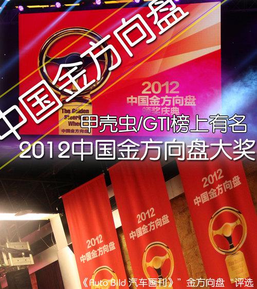 甲壳虫/GTI榜上有名 2012金方向盘大奖