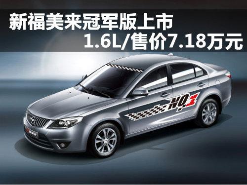 新福美来冠军版上市 1.6L+CVT/售7.18万
