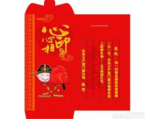 结婚亲戚朋友封的红包是给新人还是父母?图片