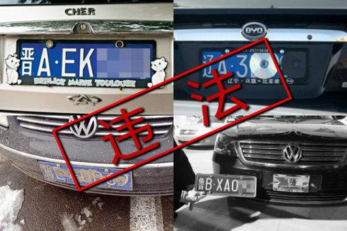 拒绝12分 详细解读汽车号牌安装规范