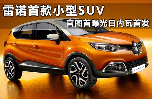 雷诺首款小型SUV 官图首曝光日内瓦首发