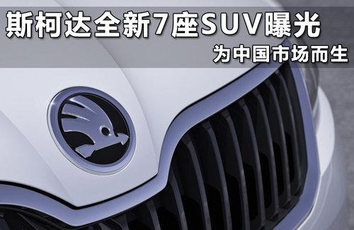 斯柯达全新7座SUV曝光 为中国市场而生