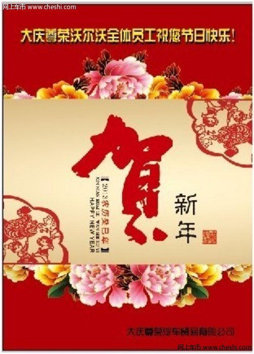 大庆尊荣沃尔沃狂欢小年夜 新春饺子礼
