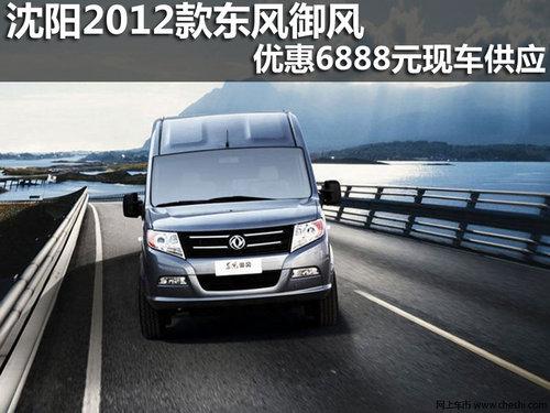 沈阳2012款东风御风优惠6888元现车供应