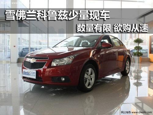 雪佛兰科鲁兹 南京少量现车销售高清图片