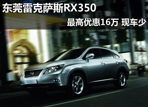 东莞雷克萨斯RX350最高优惠16万 现车少