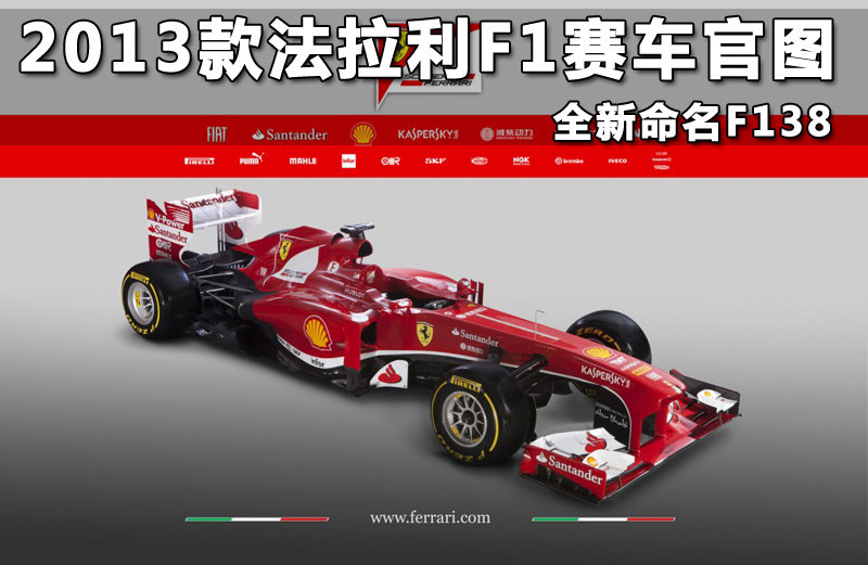 2013款法拉利f1赛车官图 全新命名f138高清图片