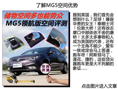 MG5顶配版长期测试汇总
