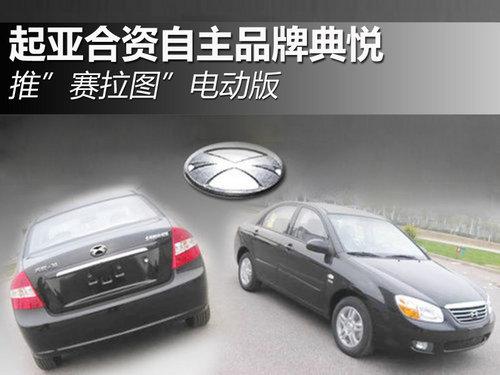 起亚合资自主品牌典悦 新车酷似赛拉图