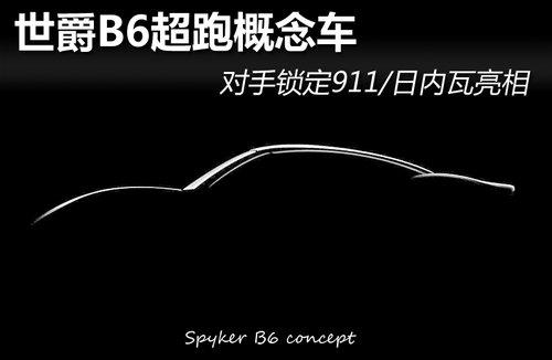 世爵B6超跑概念车 锁定911/日内瓦亮相