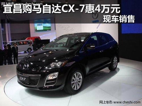 宜昌购马自达CX-7钜惠4万 置换享补贴
