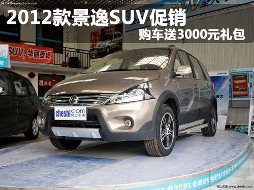 2012款景逸SUV促销 购车送3000元礼包