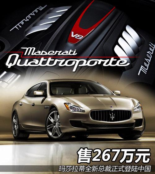 玛莎拉蒂全新总裁轿车正式上市 售267万