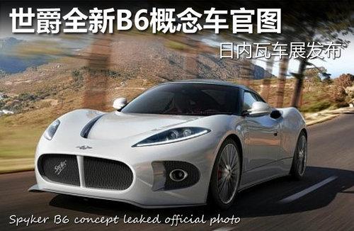 世爵新SUV概念车将量产 预计2016年推出