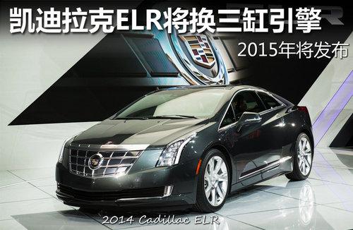 凯迪拉克ELR将换三缸引擎 2015年将发布