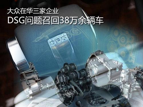 大众在华三家企业因DSG召回38万余辆车