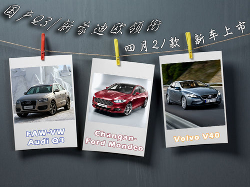 国产Q3/新蒙迪欧领衔 四月21款新车上市