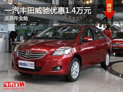 一汽丰田-威驰优惠1.4万元 送首年全险