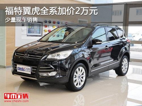 福特翼虎-SUV最高加价2万 少量现车销售