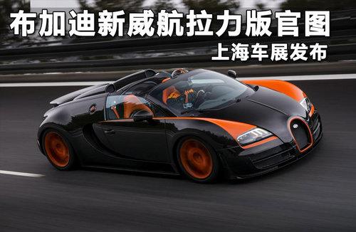 布加迪新威航拉力版官图 上海车展发布