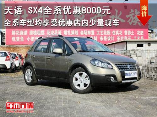 天语 SX4全系优惠8000元 店内少量现车