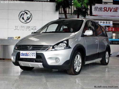 荆门风行景逸团购超低价5.89万 现车销售
