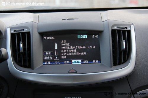 13款雪佛兰景程第二代e路享智能行车伙伴使用体验高清图片