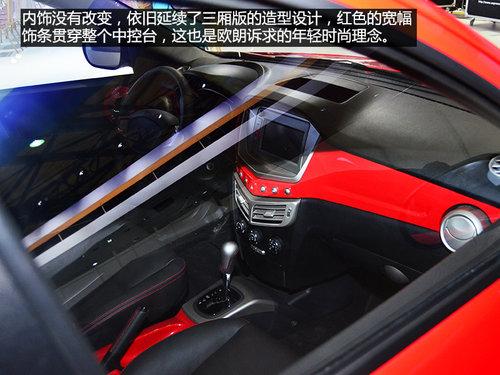 2013上海车展探馆  实拍一汽欧朗两厢版