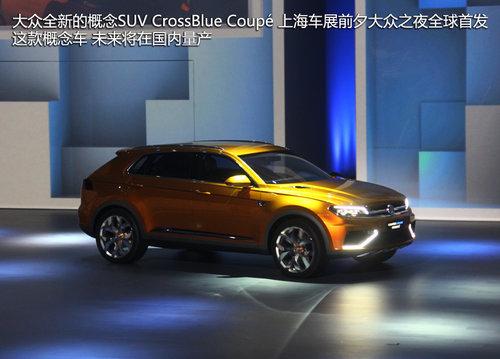大众概念SUV-CrossBlueCoupé 全球首发