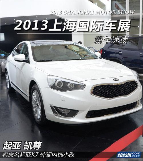 """将命名为""""K7"""" 上海车展实拍起亚凯尊"""