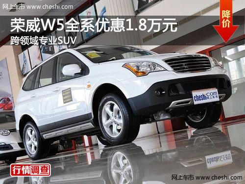 荣威W5全系优惠1.8万元 跨领域专业SUV