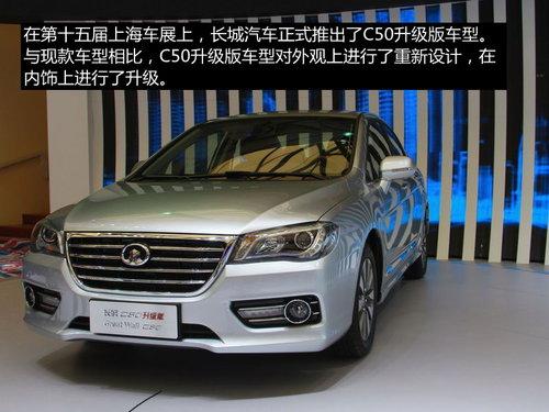 新外观+增配 上海车展拍长城C50升级版