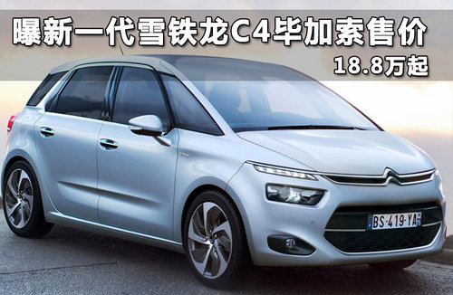 曝新一代雪铁龙C4毕加索售价 18.8万起