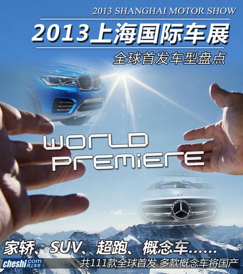 未来触手可及 上海车展全球首发车盘点