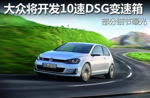 大众将开发10速DSG变速箱 部分细节曝光