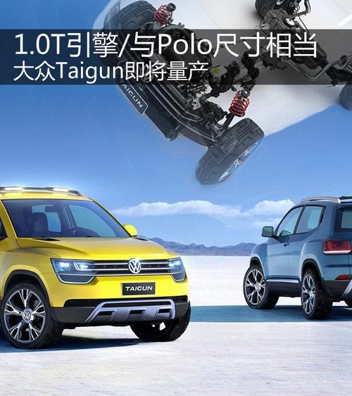 与翼搏同级别 大众将推小型SUV/搭1.0T