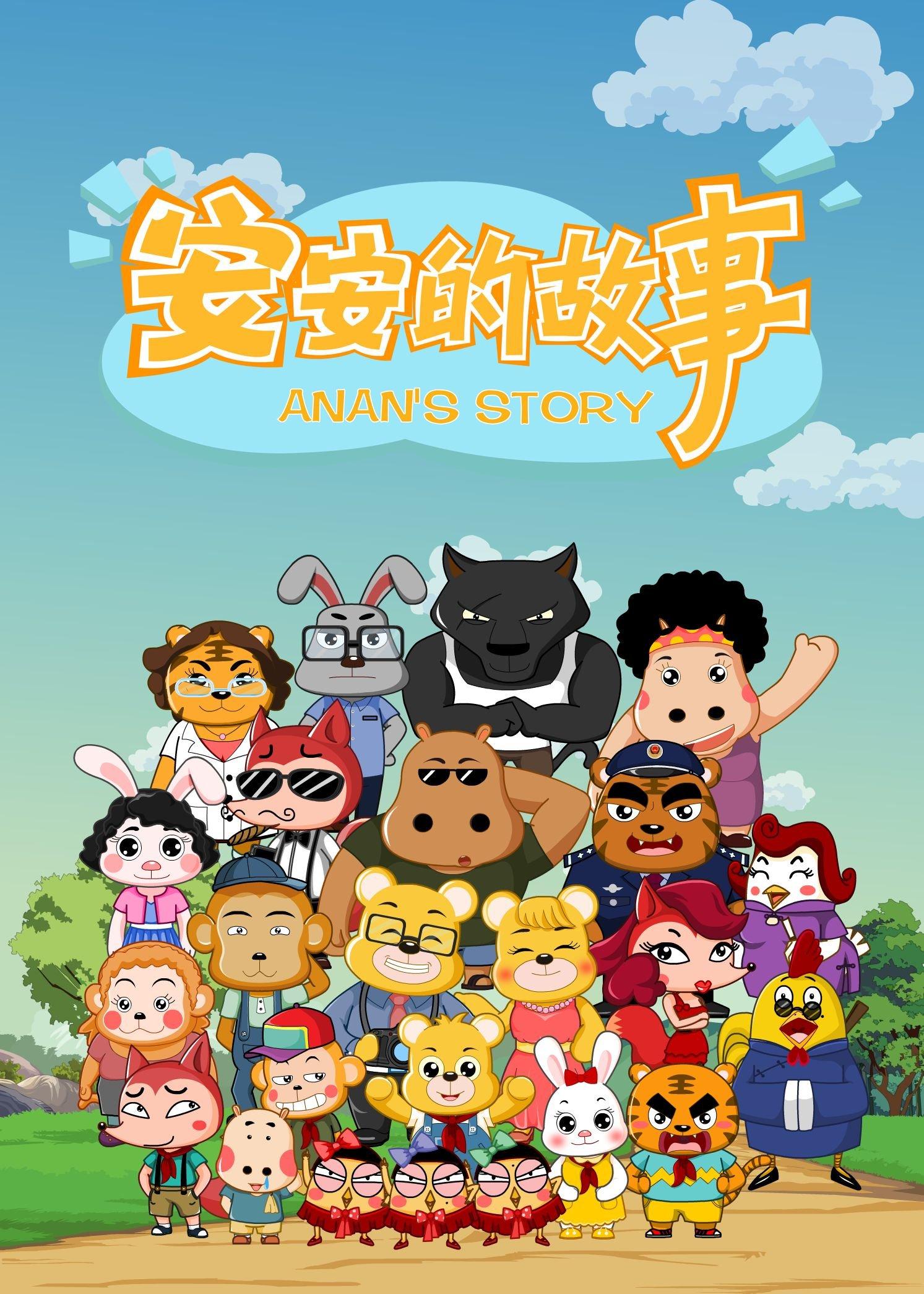 bmw首次安安的故事 儿童安全教育动画片