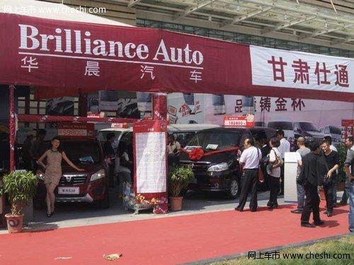 甘肃国际车展金杯系列车型降价火爆销售中