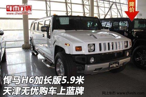 悍马H6加长版5.9米 天津无忧购车上蓝牌